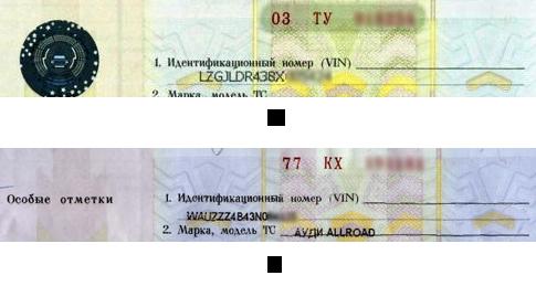 узнать владельца паспорта по серии и номеру паспорта